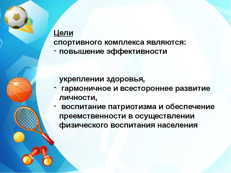 Цели Всероссийского физкультурно-спортивного комплекса являются: повышение э...