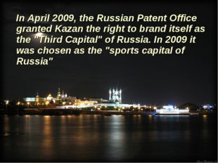 In April 2009, the Russian Patent Office granted Kazan the right to brand it