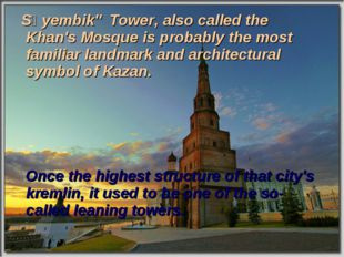 Sөyembikə Tower, also called the Khan's Mosque is probably the most familiar