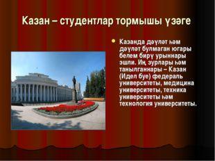 Казан – студентлар тормышы үзәге Казанда дәүләт һәм дәүләт булмаган югары бел