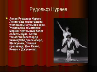 Рудольф Нуреев Аннан Рудольф Нуреев Ленинград хореография училещесына укырга