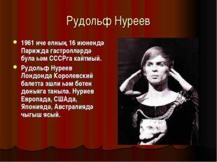 Рудольф Нуреев 1961 нче елның 16 июнендә Парижда гастролләрдә була һәм СССРга