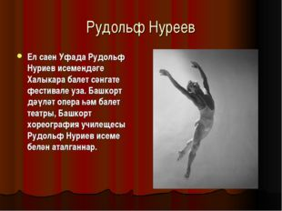 Рудольф Нуреев Ел саен Уфада Рудольф Нуриев исемендәге Халыкара балет сәнгате