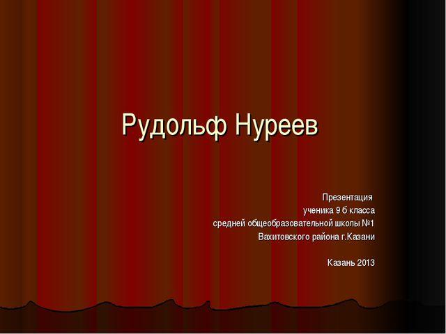 Рудольф Нуреев Презентация ученика 9 б класса средней общеобразовательной шко...