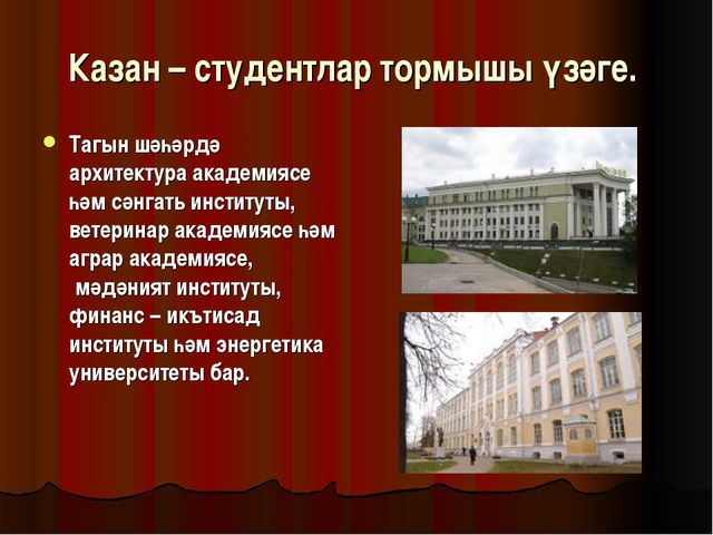Казан – студентлар тормышы үзәге. Тагын шәһәрдә архитектура академиясе һәм сә...