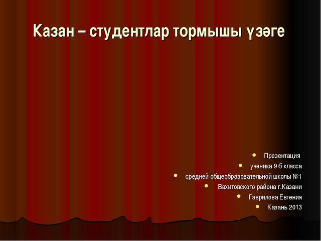 Казан – студентлар тормышы үзәге Презентация ученика 9 б класса средней общео...