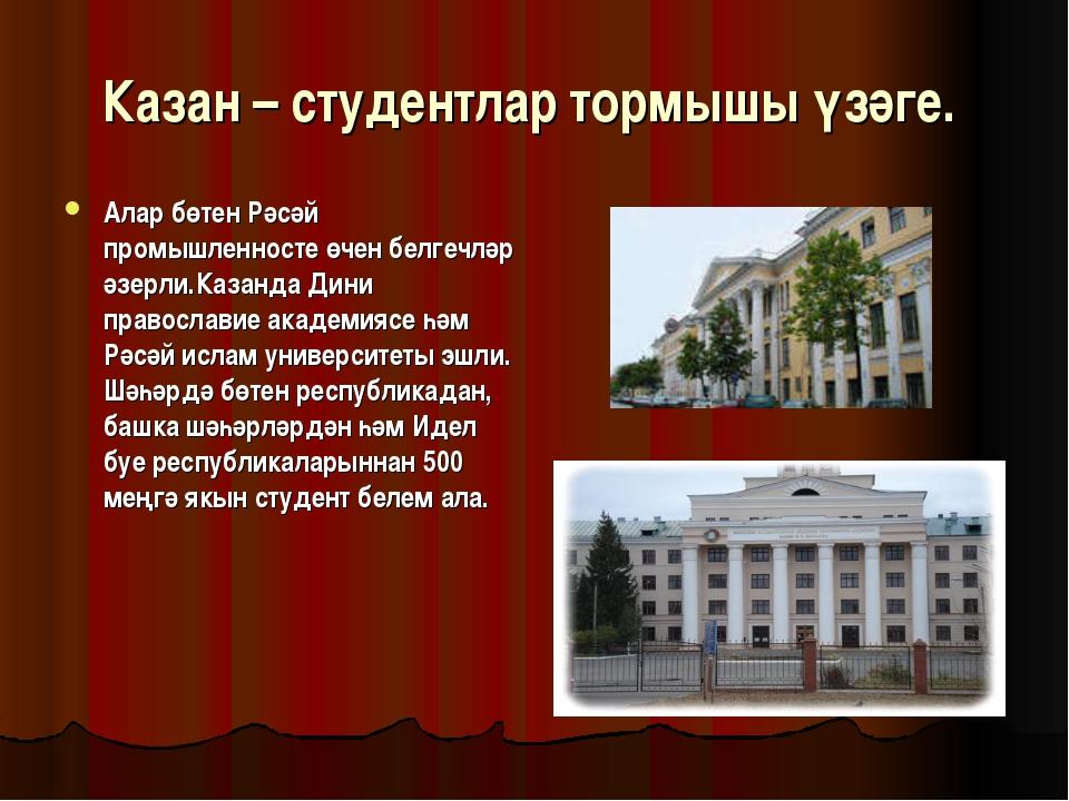 Казан – студентлар тормышы үзәге. Алар бөтен Рәсәй промышленносте өчен белгеч...