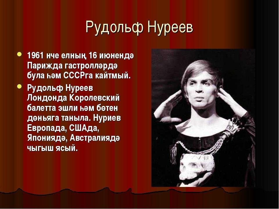 Рудольф Нуреев 1961 нче елның 16 июнендә Парижда гастролләрдә була һәм СССРга...