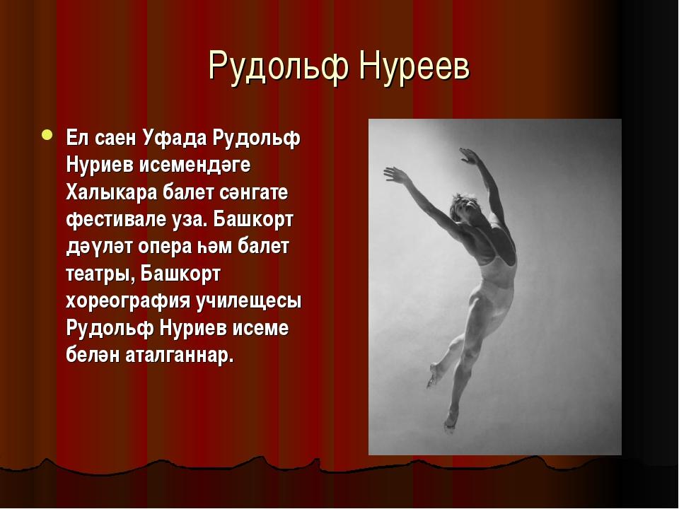 Рудольф Нуреев Ел саен Уфада Рудольф Нуриев исемендәге Халыкара балет сәнгате...