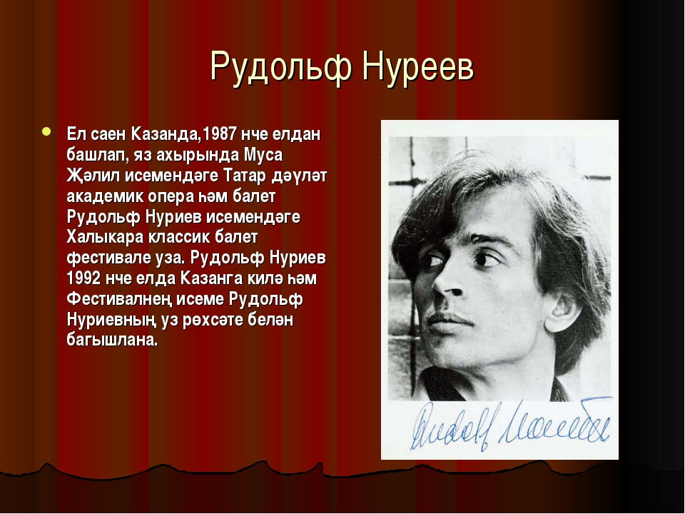 Рудольф Нуреев Ел саен Казанда,1987 нче елдан башлап, яз ахырында Муса Җәлил...
