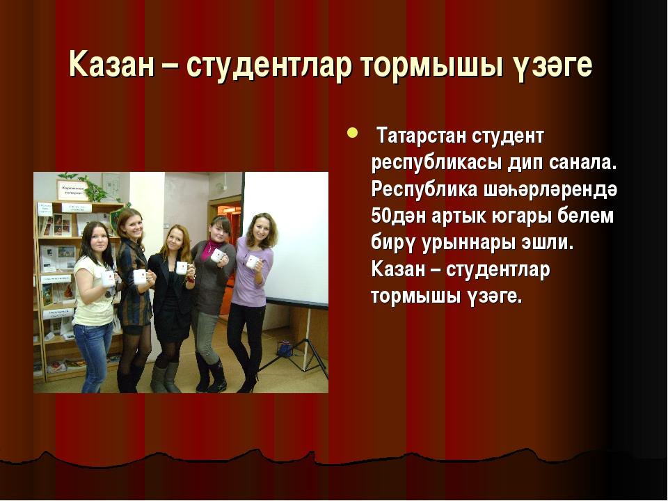 Казан – студентлар тормышы үзәге Татарстан студент республикасы дип санала. Р...