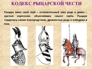 КОДЕКС РЫЦАРСКОЙ ЧЕСТИ Рыцарь имел свой герб – отличительный знак рода и деви