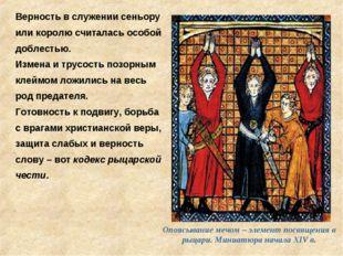 Верность в служении сеньору или королю считалась особой доблестью. Измена и т