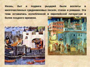 Жизнь, быт и подвиги рыцарей были воспеты в многочисленных средневековых песн