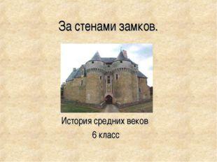За стенами замков. История средних веков 6 класс