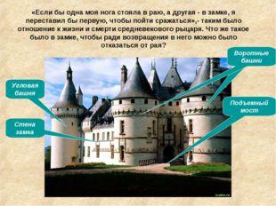 Воротная башня «Если бы одна моя нога стояла в раю, а другая - в замке, я пер