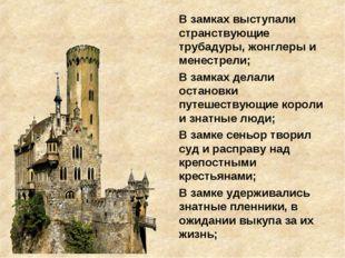В замках выступали странствующие трубадуры, жонглеры и менестрели; В замках д
