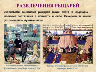 РАЗВЛЕЧЕНИЯ РЫЦАРЕЙ Любимыми занятиями рыцарей были охота и турниры – военные