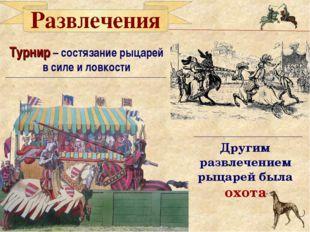 Турнир – состязание рыцарей в силе и ловкости Другим развлечением рыцарей был