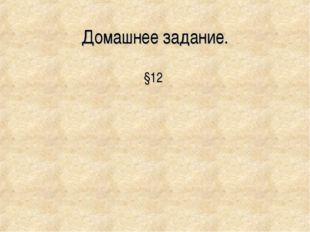 Домашнее задание. §12