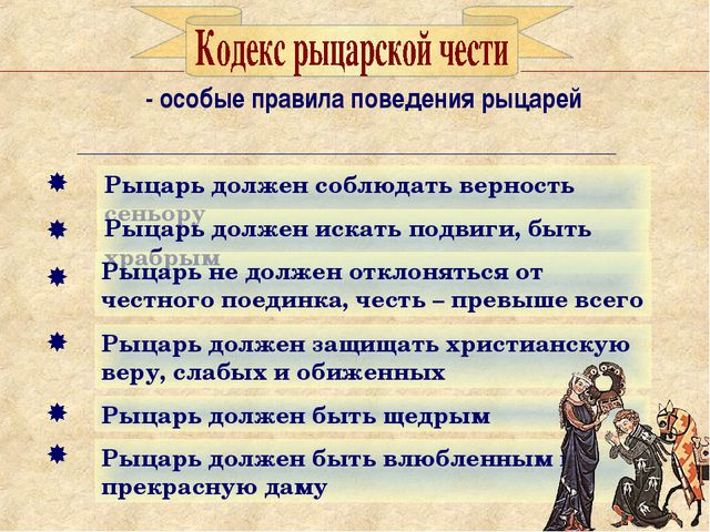 - особые правила поведения рыцарей Рыцарь должен соблюдать верность сеньору Р...