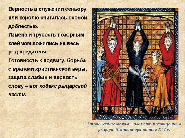 Верность в служении сеньору или королю считалась особой доблестью. Измена и т...