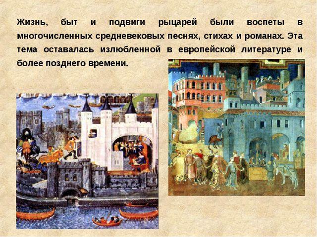 Жизнь, быт и подвиги рыцарей были воспеты в многочисленных средневековых песн...