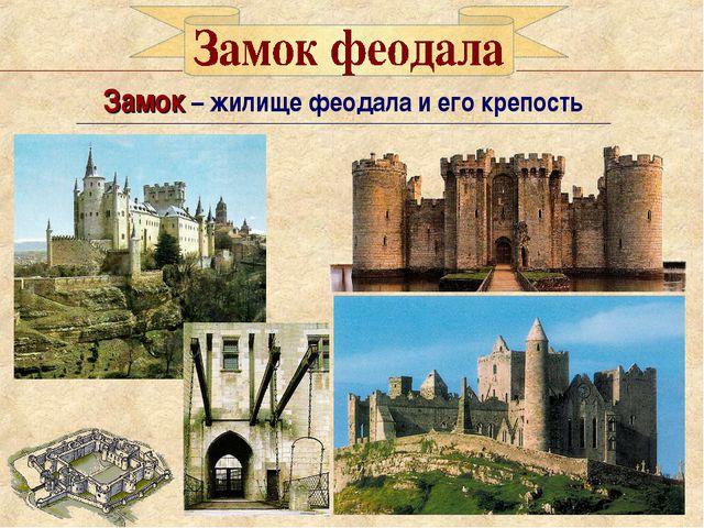 Замок – жилище феодала и его крепость