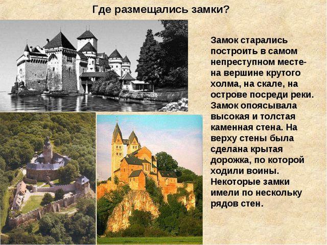 Где размещались замки? Замок старались построить в самом непреступном месте-...