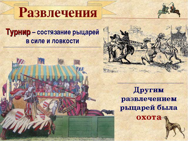 Турнир – состязание рыцарей в силе и ловкости Другим развлечением рыцарей был...
