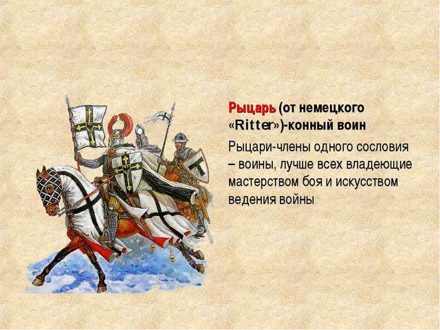 Рыцарь (от немецкого «Ritter»)-конный воин Рыцари-члены одного сословия – вои...