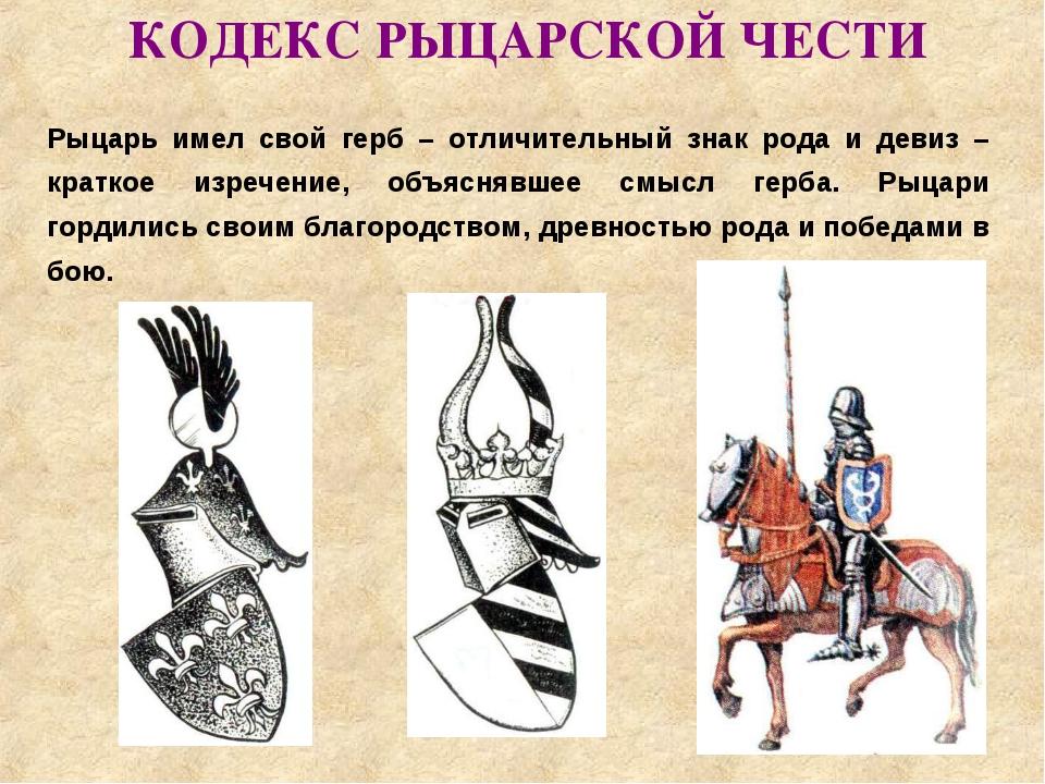 КОДЕКС РЫЦАРСКОЙ ЧЕСТИ Рыцарь имел свой герб – отличительный знак рода и деви...