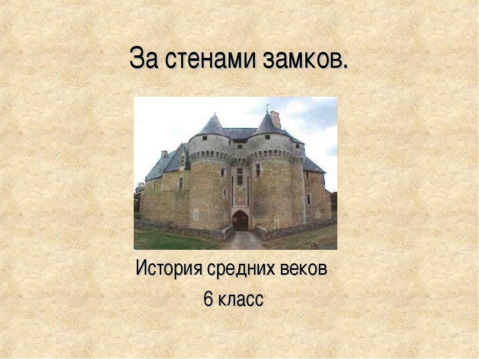 Доклад по истории на тему за стенами замков 6495