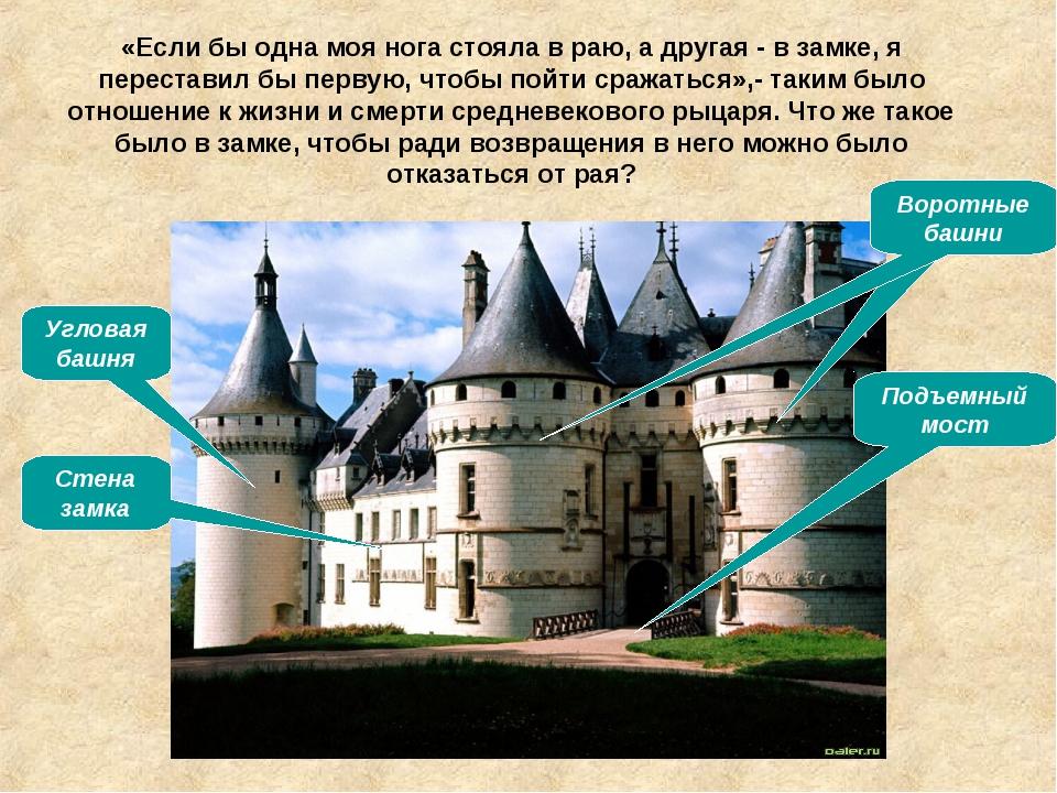 Воротная башня «Если бы одна моя нога стояла в раю, а другая - в замке, я пер...