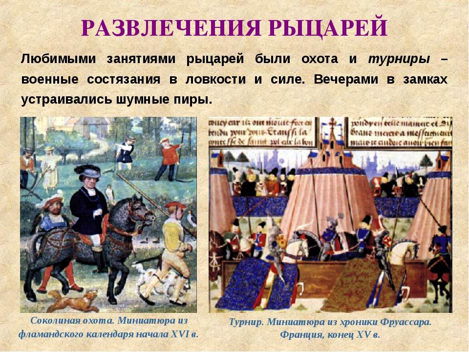 РАЗВЛЕЧЕНИЯ РЫЦАРЕЙ Любимыми занятиями рыцарей были охота и турниры – военные...