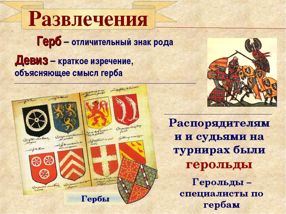 Гербы Герб – отличительный знак рода Распорядителями и судьями на турнирах бы...
