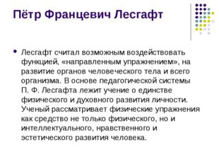 Пётр Францевич Лесгафт Лесгафт считал возможным воздействовать функцией, «нап