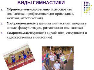 ВИДЫ ГИМНАСТИКИ Образовательно-развивающая(основная гимнастика, профессиональ