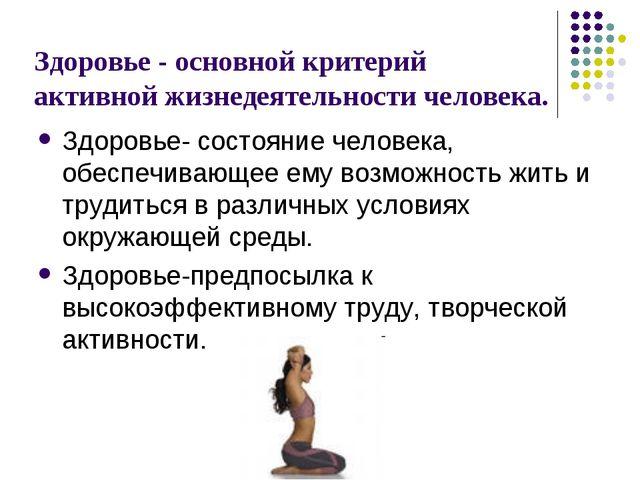 Здоровье - основной критерий активной жизнедеятельности человека. Здоровье- с...