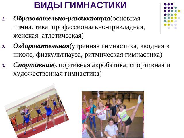 ВИДЫ ГИМНАСТИКИ Образовательно-развивающая(основная гимнастика, профессиональ...