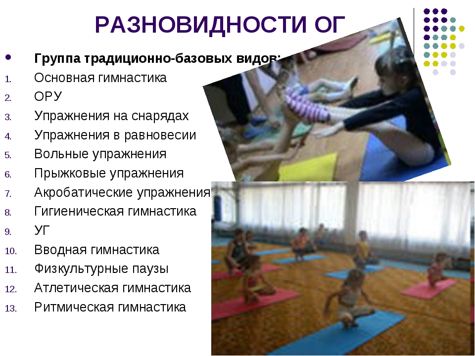 РАЗНОВИДНОСТИ ОГ Группа традиционно-базовых видов: Основная гимнастика ОРУ Уп...