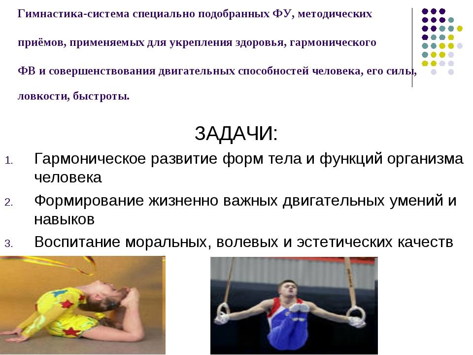 Гимнастика-система специально подобранных ФУ, методических приёмов, применяем...
