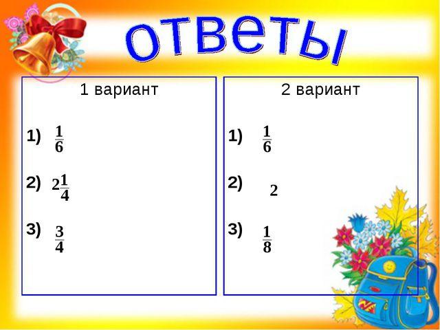 1 вариант 1) 2) 3) 2 вариант 1) 2) 3)