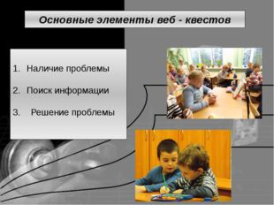 Наличие проблемы Поиск информации 3. Решение проблемы Основные элементы веб