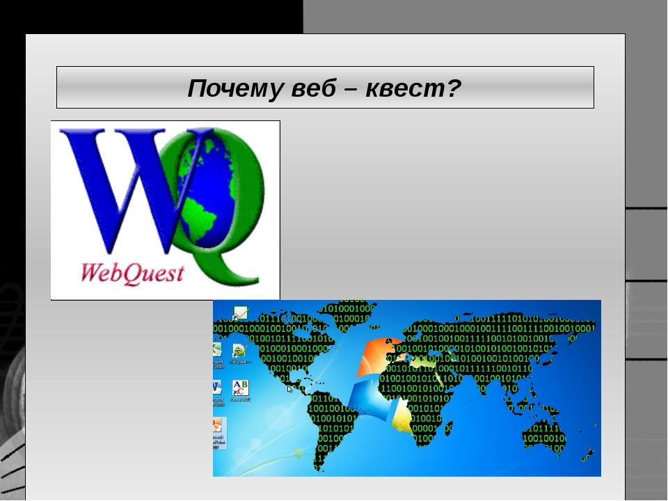 Почему веб – квест?