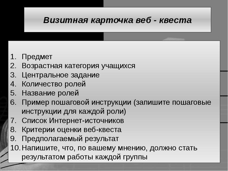 Предмет Возрастная категория учащихся Центральное задание Количество ролей Н...