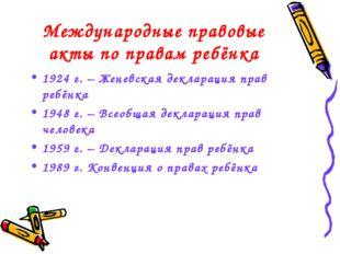 Международные правовые акты по правам ребёнка 1924 г. – Женевская декларация