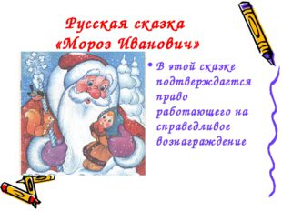 Русская сказка «Мороз Иванович» В этой сказке подтверждается право работающег