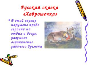 Русская сказка «Хаврошечка» В этой сказке нарушено право героини на отдых и д
