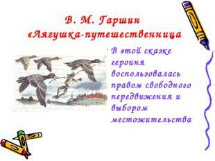 В. М. Гаршин «Лягушка-путешественница В этой сказке героиня воспользовалась п